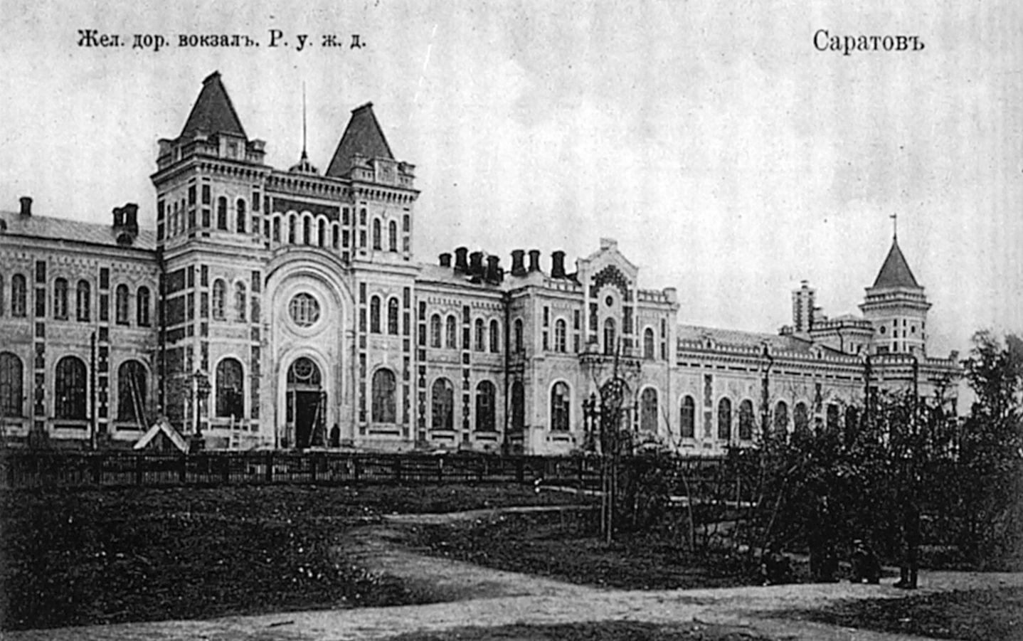 Вокзал Саратов