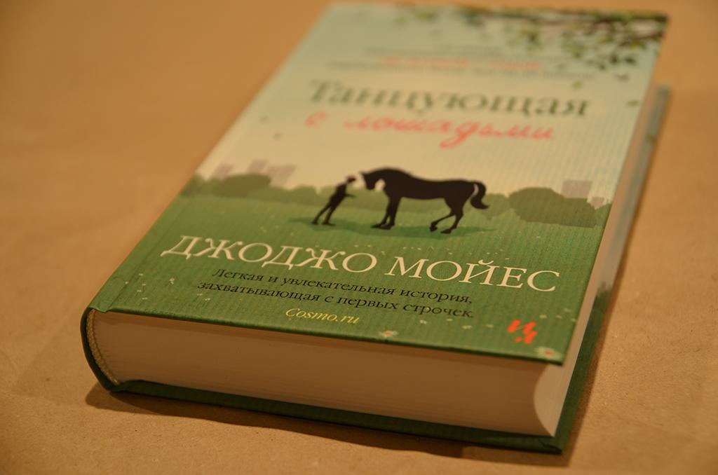 Книга Про Лошадей Из Волшебной Школы